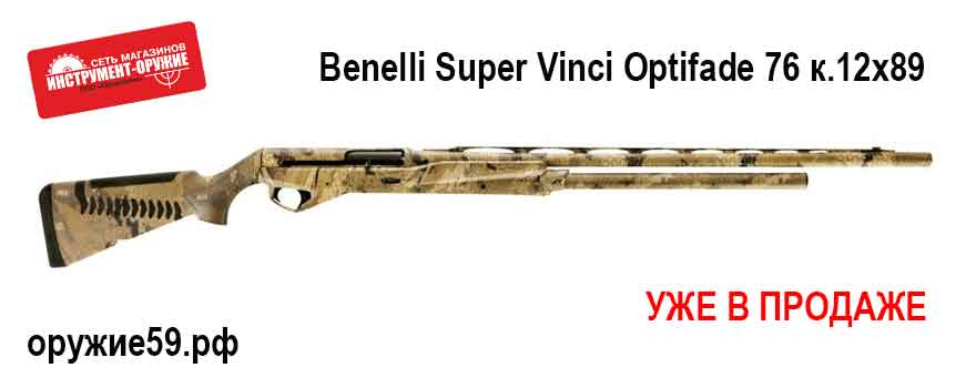 НОВИНКА!!! Benelli Super Vinci Optifade 76 к.12х89